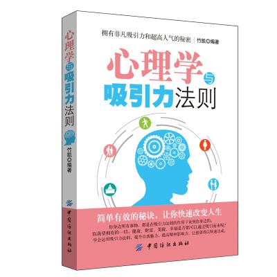 心理学与吸引力法则心理百科吸引力法则心想事成社会科学心理学自信可以创造奇迹意念是吸引力的先驱竹凯