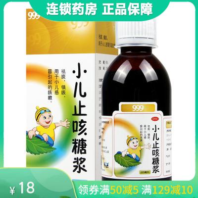 999小兒止咳糖漿225ml*1瓶祛痰鎮咳用于小兒感冒引起的咳嗽