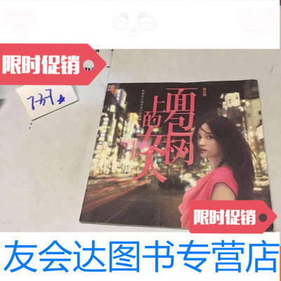 【二手9成新】面包樹上的女人張小嫻舞臺劇 9783548222439