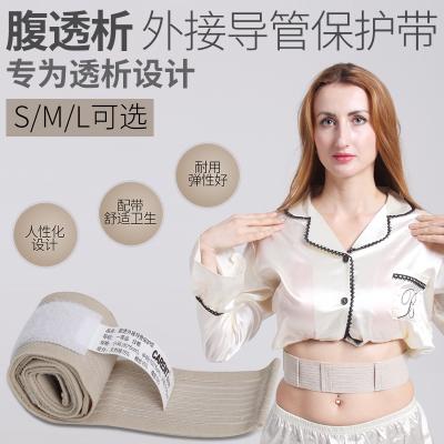 腹膜透析用品腹透護理帶大小可調導管保護帶柔軟透氣隱形腹透腰帶 M