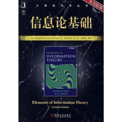 正版 信息论基础(原书第2版) 机械工业出版社 THOMAS M.COVER 9787111220404 书籍