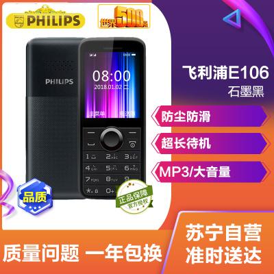 飞利浦 Philips E106 石墨黑