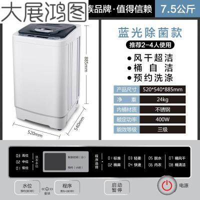 大容量8公斤全自動洗衣機家用波輪小型迷你6.5kg宿舍洗脫一體 7.5公斤(納米抗菌+風干+預約)鉅虧沖量