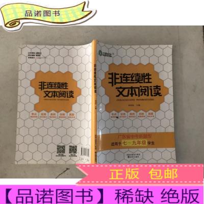 正版九成新非连续性文本阅读 广东省中考新题型 适用于7-9年级学生