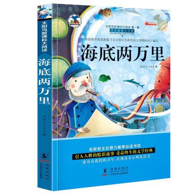 正版海底兩萬里彩圖注音版世界名著小說文學初中小學生課外閱讀物兒童書