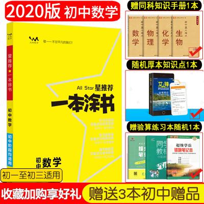 2020新版一本涂書初中數學初一初二初三中考輔導資料書七 八 九年級上冊下冊學霸快速提分筆記強化訓練數學知識大全中考