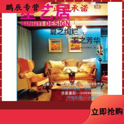 家設計 星藝裝飾文化傳媒中心 9787538185447