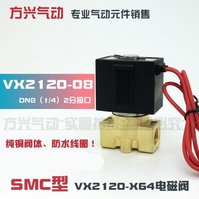 定做 SMC電磁閥VX2120-X64VX2120-082分常閉水閥氣閥油閥220V24V 全銅電磁閥(DC12V)