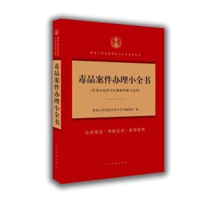 毒品案件辦理小全書(含毒品犯罪司法解釋理解與適用)