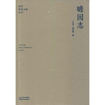 瞻園志 中國歷史  新華正版