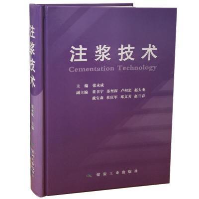 注浆技术 张永成 煤炭工业 矿山建设工程建井施工技术手册书