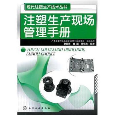【正版】現代注塑生產技術叢書--注塑生產現場管理手冊9787122111470趙勤勇,