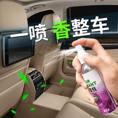 【120ml】車居除臭劑 汽車內飾除臭除異味去煙味甲醛香水空氣清新劑凈香薰車居家用噴霧-香味隨機發貨