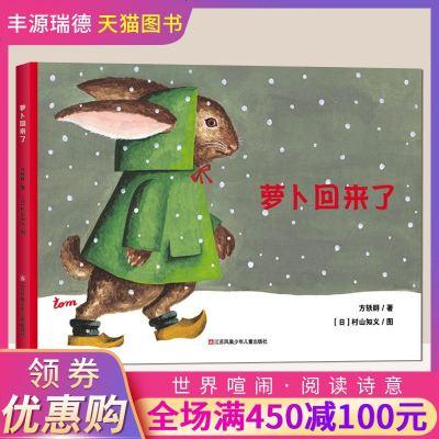 【官方新版】萝卜回来了绘本 硬壳精装 温暖的图画故事书  3-6岁幼儿童绘本图书童书童话书角色扮演爱友谊换位思考秩序
