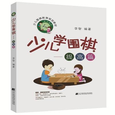 少兒學圍棋(提高篇)9787559106940遼寧科學技術出版社