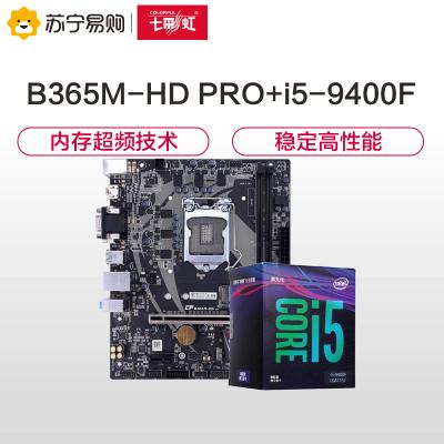 七彩虹(Colorful)战斧B365M-HD PRO V21主板+英特尔(Intel)i5 9400F CPU处理器