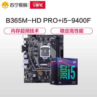七彩虹(Colorful)戰斧B365M-HD PRO V21主板+英特爾(Intel)i5 9400F CPU處理器