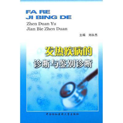 正版现货 发热疾病的诊断与鉴别诊断 刘永杰 中国协和医科大学出版社 9787810729642 书籍 畅销书