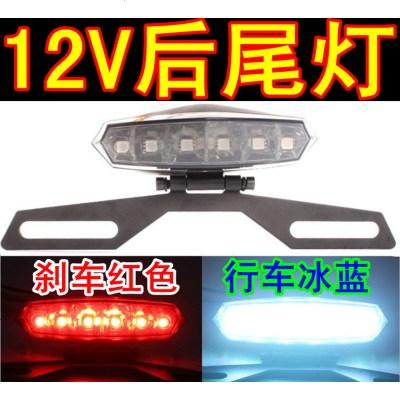 包郵12V摩托車配件哈雷太子車改裝后尾燈后剎車燈總成后牌照架燈