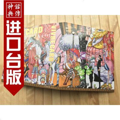 1105 正版 東立書漫畫VIVRE CARD ONE PIECE航海王圖鑑1-3尾田栄一郎