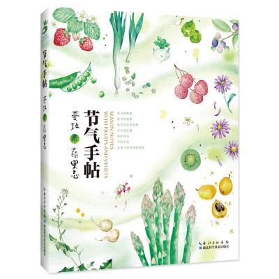 节气手帖——蔓玫的蔬果志