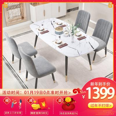 喜视美餐桌 简约现代餐桌椅组合 轻奢实木饭桌 餐厅家具套装