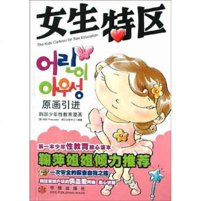 女生特区 MBC Production?明日女性中心 /李贞娇 /MBC Productio 97875086028