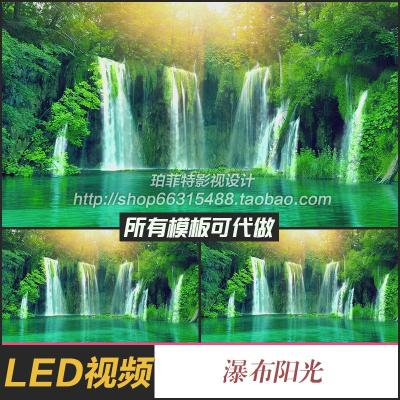 LED舞臺背景動態高清陽光清新大自然唯美夢幻的山水瀑布視頻素材