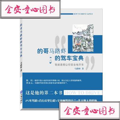 【單冊】正版圖書-的哥馬路蝦的駕車寶典//馬路蝦 著