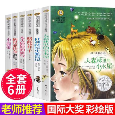國際大獎兒童文學小說套裝6冊 小海蒂納尼亞傳奇木頭娃娃的旅行駱駝祥子杜特醫生航海記大森林里的小木屋讀物 國際大獎兒童文學