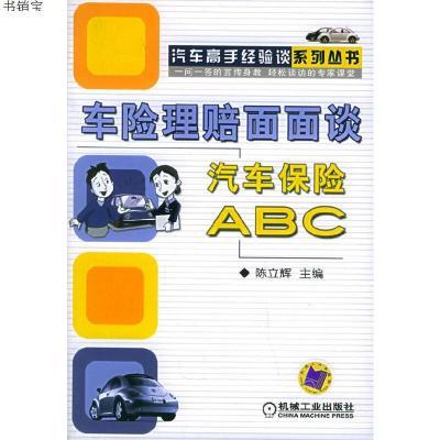 車險理賠面面談:汽車保險ABC(雙色版)——汽車高手經驗談系列叢