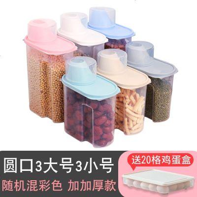 五谷雜糧儲物罐糧食收納盒食品透明塑料罐廚房儲存罐子干貨密封罐