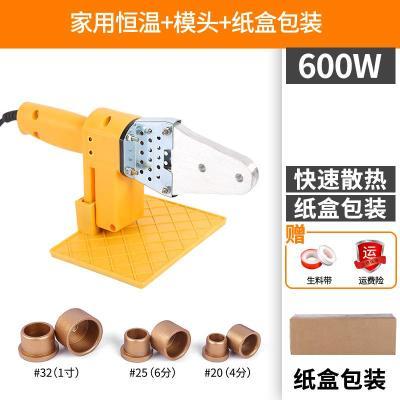 热熔器PPR水管恒温热熔机模头20-63家用水电工程塑焊机焊接热容机 小帮手恒温+磨头