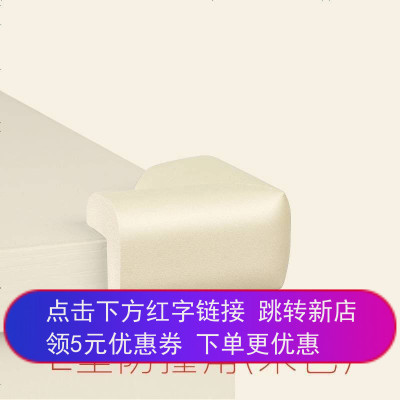 babycare宝宝安全防撞角 婴儿防护包边条 加厚儿童桌角护角 4只装 L型米色