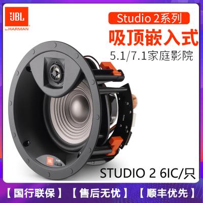 JBL STUDIO 2 6IC/8IC/6IW/8IW/55IW嵌入吸顶式环绕全景声音箱响 6IC
