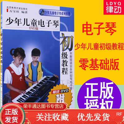 少年兒童電子琴初級教程書籍教學視頻萬寶柱初學入電子琴教材樂譜書初學者兒童入本教程