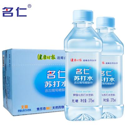 名仁弱堿性水蘇打水飲料375ml*12瓶無糖無汽加鋅