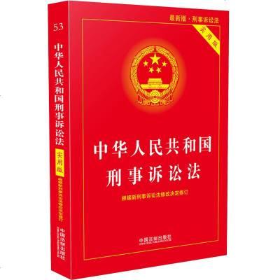 2019 中华人民和国刑事诉讼法 实用版 刑事诉讼法法条学刑事诉讼法一本通民事诉讼法律法规法律书籍全套 法制出版社