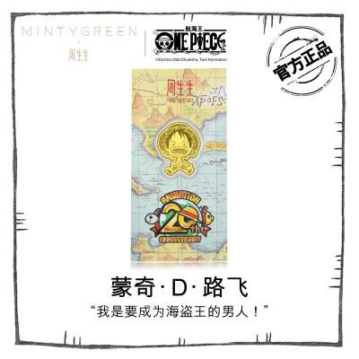 周生生(CHOW SANG SANG)Au999.9黃金one piece航海王路飛壓歲錢金片 91370D