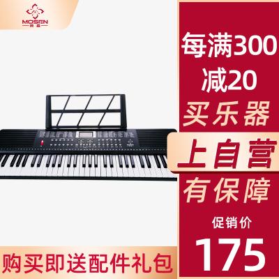 莫森(mosen)BD-665 61鍵多功能電子琴 初學者成年兒童入門鋼琴鍵 兒童教學專用 支持pad