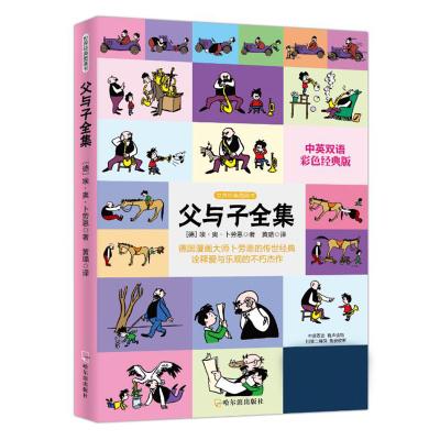 《父与子》全集 世界经典图画书 中英双语彩色经典版