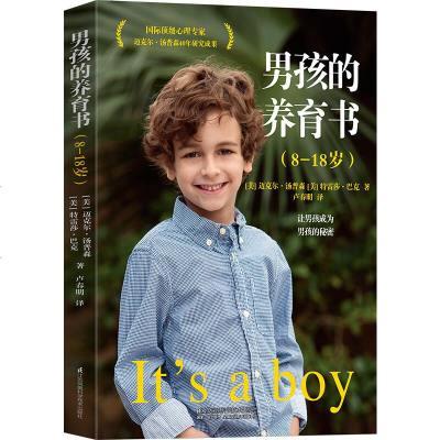0811正版 男孩的养育书 8—18岁 养育男孩育儿书籍父母必读教育孩子的书籍家庭教育育儿书蒙台梭利育儿书如何教