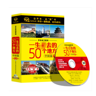 正版 开车休闲系列 一生*去的50个地方 中国篇 10CD 卡尔博学