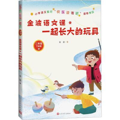 金波語文課 一起長大的玩具 金波 著 文學 文軒網