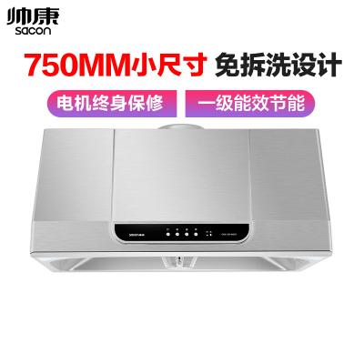 帅康(sacon)吸油烟机CXW-200-MD01