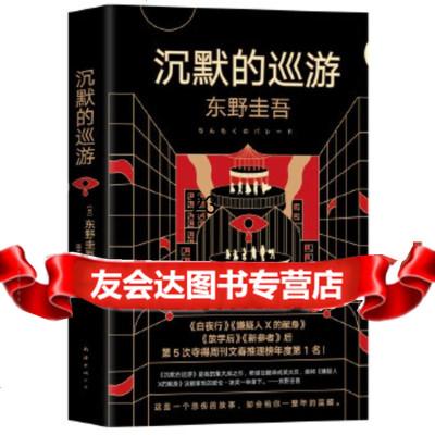 【9】東野圭吾:沉默的巡游,(日)東野圭吾,新經典出品,南海出版公司 9787544280662