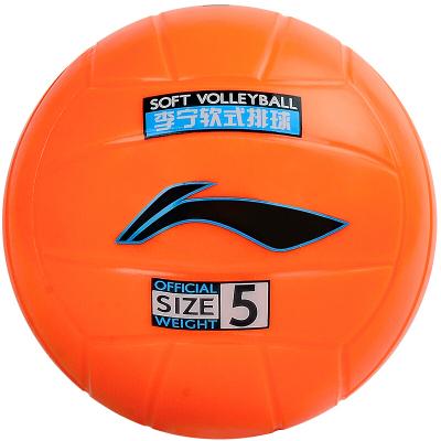 李寧軟式排球學生兒童訓練軟排球中考學生專用球老年人健身排球 (5號球)李寧軟式排球