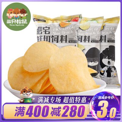 【三只松鼠_肥宅鮮切飼料45g_薯片】休閑膨化小吃網紅零食番茄味薄片薯條