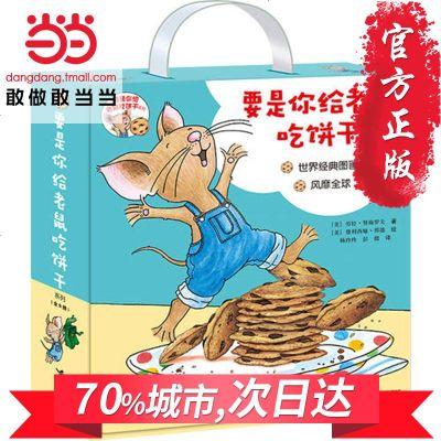 【網 正版 童書】要是你給小老鼠吃餅干系列全9冊,流傳世界五十年 適合3-6歲幼兒的經典繪本