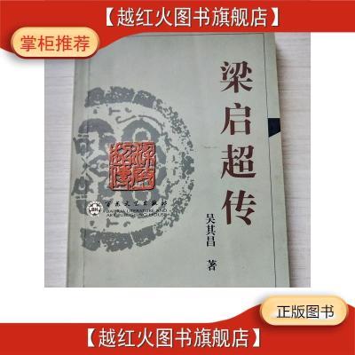 正版二手9成新梁啟超傳
